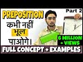 Top Preposition Trick/Concept | Common English Grammar Mistakes | (Part-2)