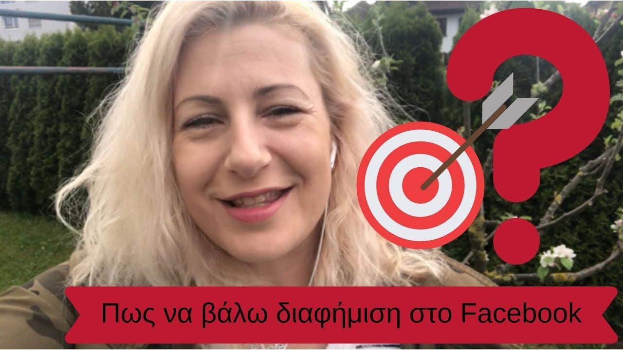 Διαφημιση στο facebook πως να στοχευσω  - Stav World