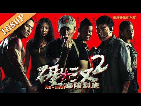 《硬汉2奉陪到底》硬核特警火力全开对战武装绑匪( 刘烨 / 焦恩俊 / 刘承俊 / 张梓琳)|new Movie 2020|最新电影2020