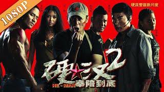 Download lagu 《硬汉2奉陪到底》硬核特警火力全开对战武装绑匪( 刘烨 / 焦恩俊 / 刘承俊 / 张梓琳)|new movie 2020|最新电影2020
