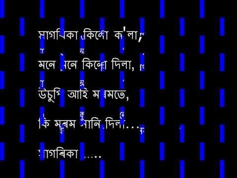 xagorika kinu kola (সাগৰিকা কিনো ক'লা  .... Ridip Dutta) by Rupam Mahanta