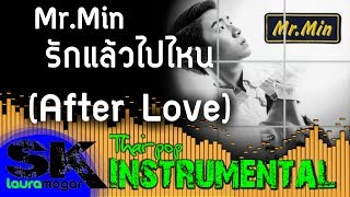 [INST] Mr.Min - รักแล้วไปไหน (After Love) INSTRUMENTAL (Karaoke / Lyrics on screen)