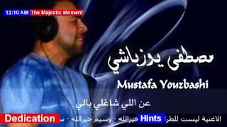 لما بسمع صوتك مع الكلمات - مصطفى يوزباشي