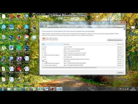 Как сбросить программу по умолчанию для открытия файла