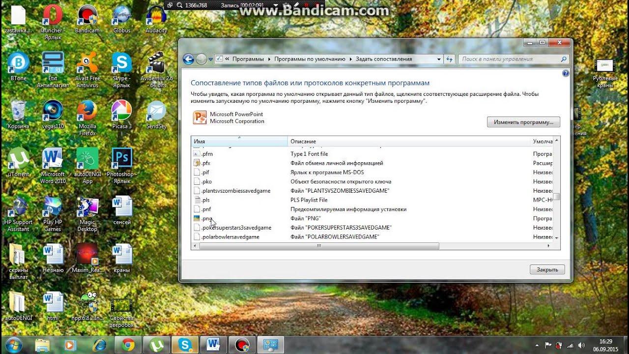 Открытия файла nth программу