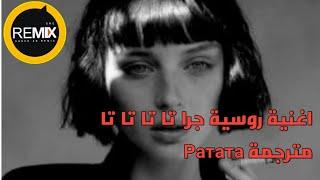 اغنية روسية جرا تا تا تا تا مترجمة