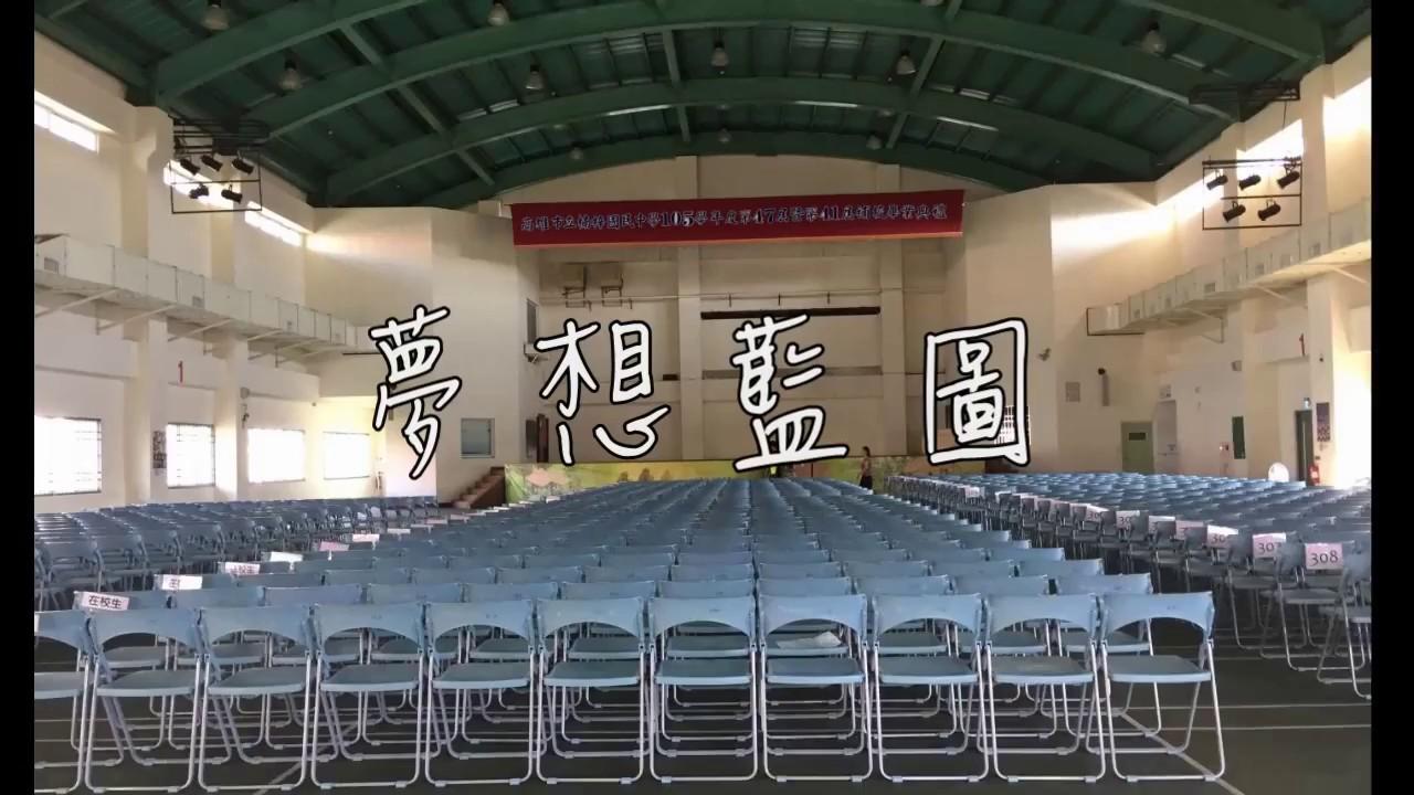 楠梓國中47屆畢業歌-夢想藍圖 - YouTube