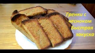 Мужицкий рецепт закуски к пиву  - Гренки с чесноком
