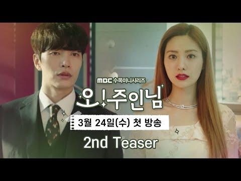 [오!주인님] 2차 티저, 연애 '안'하는 남자 이민기 ♥ 연애 '못'하는 여자 나나, MBC 210324 방송