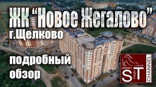 видео квартиры в щелково новостройки
