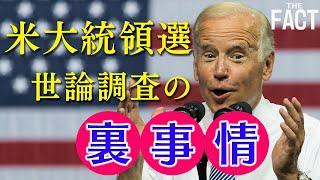 【最新事情】米大統領選 !「バイデン候補優勢」の大手メディアの報道は事実なのか?【ザ・ファクト】