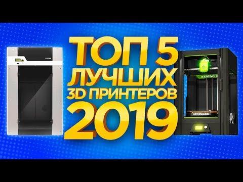 КАКОЙ 3D ПРИНТЕР ВЫБРАТЬ? ТОП 2019. Лучший 3D принтер. Какой 3D принтер купить в 2019?