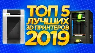 кАКОЙ 3D ПРИНТЕР ВЫБРАТЬ? ТОП 5 Лучших 3Д принтеров 2018 года. Какой 3D принтер купить в 2018