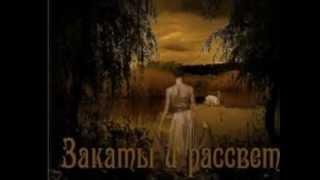 Закаты и рассветы.wmv(, 2012-06-14T16:28:00.000Z)