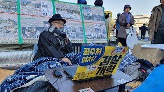 국회 앞 공수처 설치 단식 오후 8일차