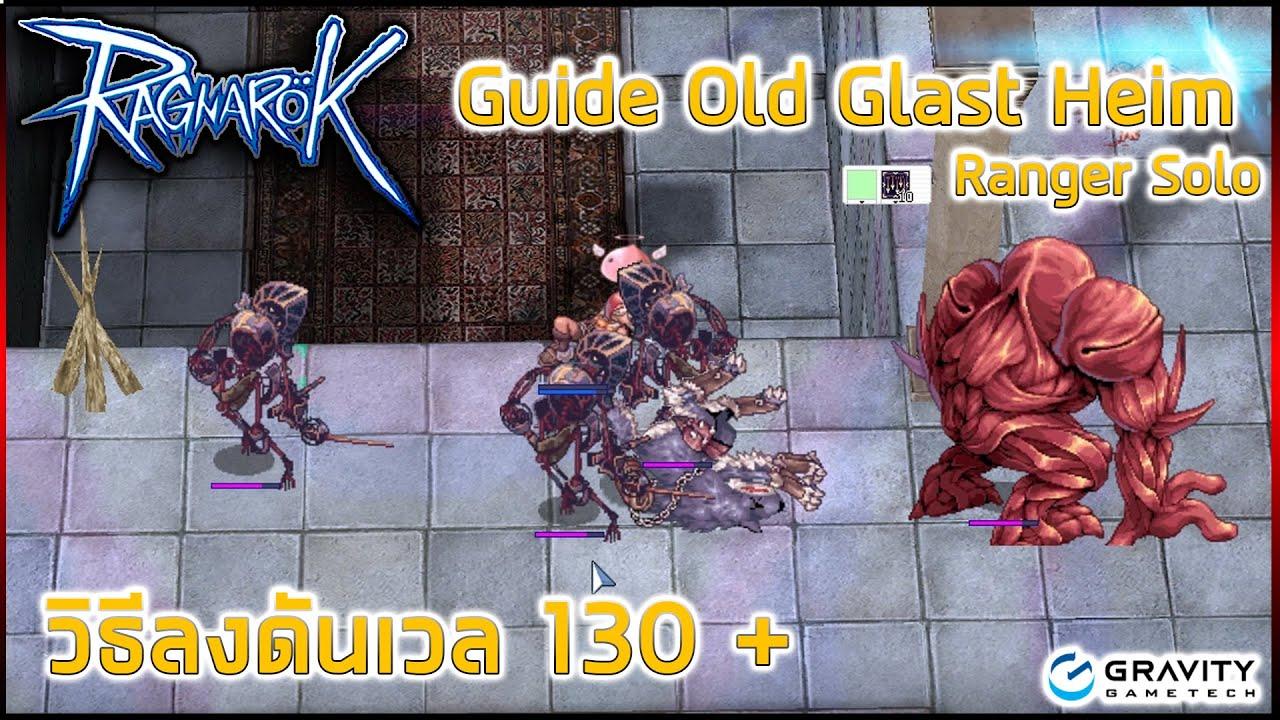 วิธีลงดัน Guide Old Glast Heim 130+   Ragnarok Online Gravity
