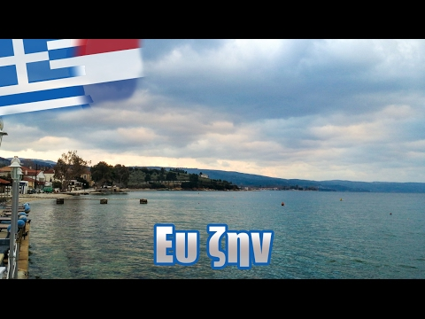 GOOD DUTCH LIFE IN GREECE- Vlog 32