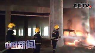 [中国新闻] 贵州遵义:地下车库汽车自燃 男孩跑步指引消防车 | CCTV中文国际