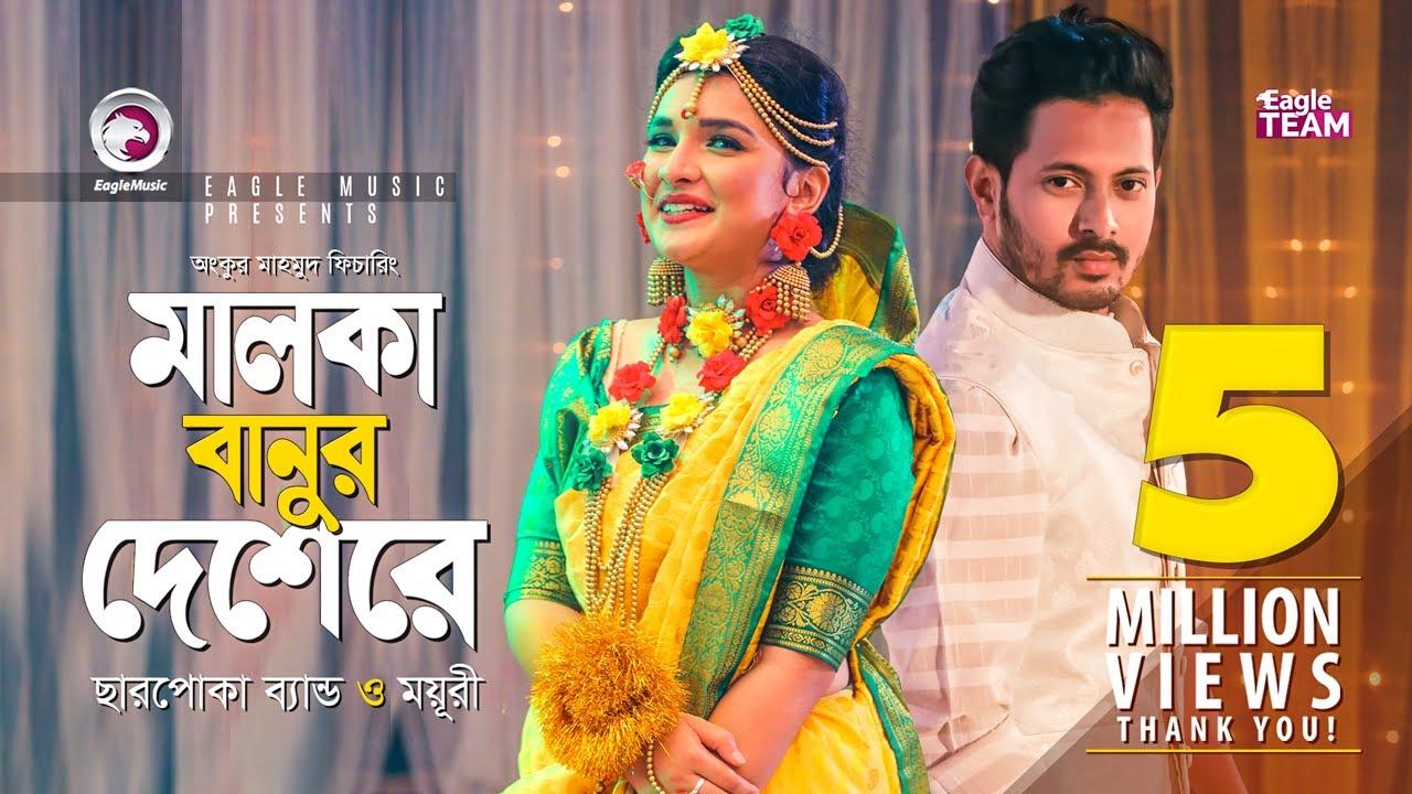 Download Malka Banur Deshere | Charpoka Band | Moyuri | Biyer Gaan | Bangla New Song 2018 | Official Video
