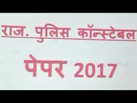 Rajasthan police constable model paper 2017-18