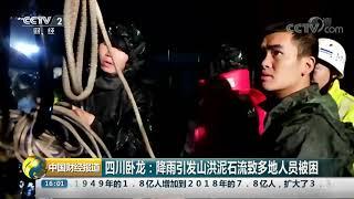[中国财经报道]四川卧龙:降雨引发山洪泥水流致多地人员被困| CCTV财经