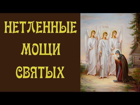 Нетленные Мощи Святых