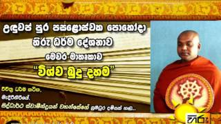 Unduwap Pohoda Hiru Dharma Deshanawa - Vishwa Budu Dahama - 13th December 2016