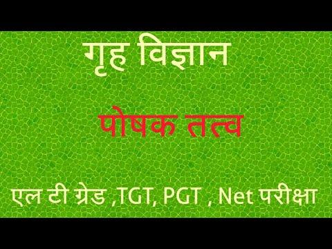 Lt Grade Exam, TGT,PGT Home Science