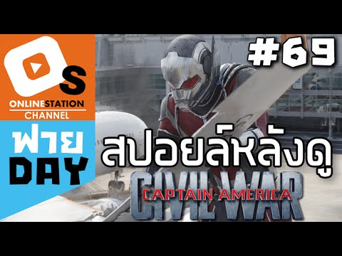 Captain America Civil War :ขยี้ยับ หลังดู!! (OS ฟาย Day EP.69)