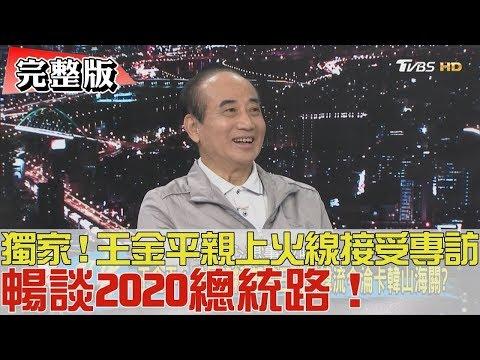 【完整版上集】獨家!王金平親上火線專訪 暢談2020總統路 少康戰情室 20190416