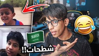 أقوى شطحات للشعب السعودي 😂😂 ..