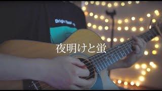 夜明けと蛍/n-buna (Acoustic covered by あれくん)