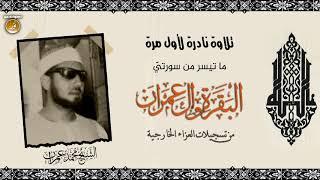 الشيخ محمد عمران وتلاوة رهيبة نادرة من سورتيّ البقرة وآل عمران محفل خارجي بجودة عالية HD