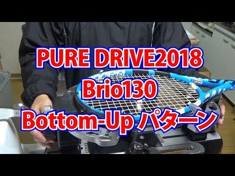 Babolat PUREDRIVE2018をBottomUpでガットを張るTTOのストリンギングガット張り
