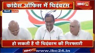 P. Chidambaram ने Press Conference कर बताया कहां थे 27 घंटे | कहा- मैं कानून से नहीं भागा