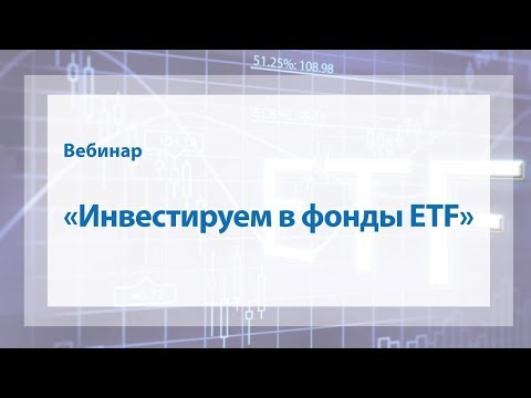 """Вебинар """"Инвестируем в фонды ETF"""""""", 26 марта, Кирилл Яковенко"""
