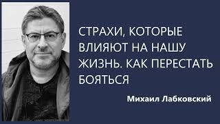 Как перестать бояться Михаил Лабковский