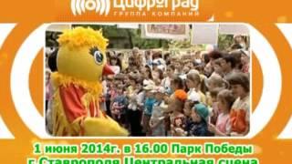 1 Июня Детский праздник Цифроград в Парке победы г.Ставрополь(, 2014-05-28T07:14:08.000Z)