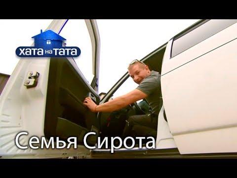 Семья Сирота. Хата на тата. Сезон 6. Выпуск 14 от 18.12.2017