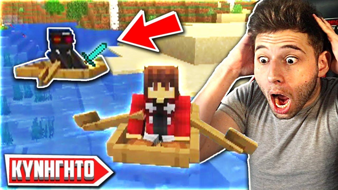 ΔΟΛΟΦΟΝΟΣ ΕΝΑΝΤΙΟΝ PRO ΣΤΟ ΚΥΝΗΓΗΤΟ! (Minecraft Greek)