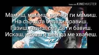 Галин ft. Азис - Мамиш (Текст) Galin ft. Azis - Mamish (lyrics), 2019