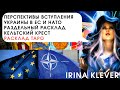 Таро прогноз перспективы вступления Украины в ЕС и НАТО