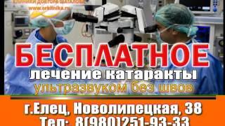 Бесплатное лечение катаракты ультразвуком без швов