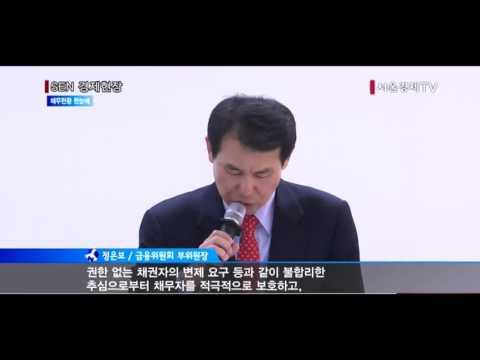 """[서울경제TV] """"채무현황 한눈에 확인하세요""""… 조회시스템 오픈"""
