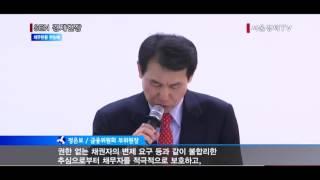 """[서울경제TV] """"채무…"""