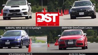 スバルWRX S4 vs BMW428iグランクーペ vs フォルクスワーゲン・ゴルフR vs アウディS3(フルバージョン)【DST#Special】