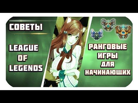 видео: Ранговые игры для начинающих (Основы league of legends) Новый сезон