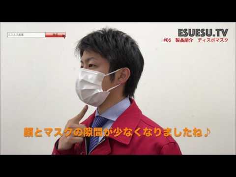 #06 製品紹介 ディスポマスク