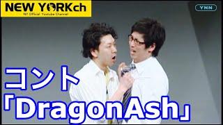ニューヨーク コント「Dragon Ash」