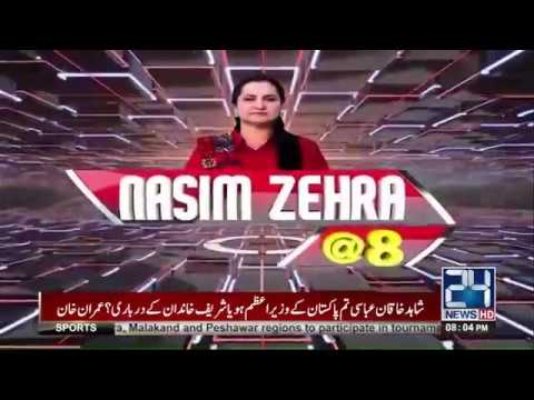 Nasim Zehra @ 8 | 17 December 2017 | 24 News HD